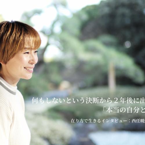 西任暁子さんプロフィール2